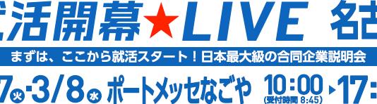 3/8リクナビLIVE出展のご案内!!